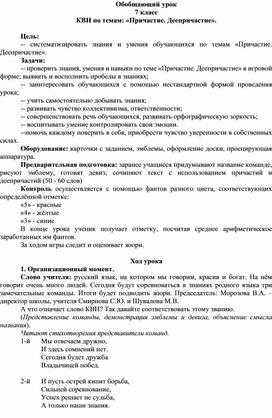 Лингвистический КВН по русскому языку