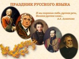 Мероприятие , посвященное Празднику русского языка