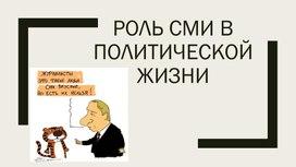 """Презентация """"Роль СМИ  в политической жизни"""""""