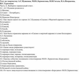 Проверочная работа по творчеству Пушкина, Лермонтова, Гоголя, Некрасова, Тургенева. 5 класс
