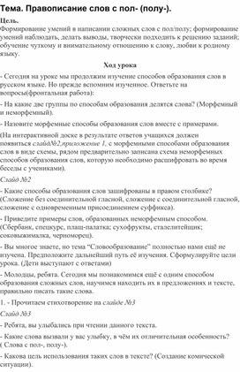 Правописание слов с пол- (полу-).