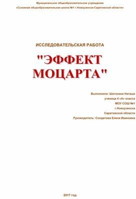 """ИССЛЕДОВАТЕЛЬСКАЯ РАБОТА """"ЭФФЕКТ МОЦАРТА"""""""