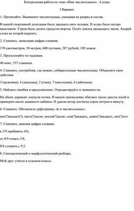 """Контрольная работа по теме """"Имя числительное"""", 6 класс"""