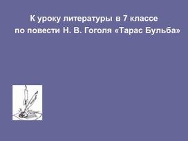 К уроку литературы по творчеству Н.В.Гоголя