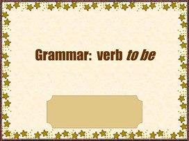 Практикум-тренажёр глагол to be
