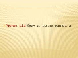 Нохчийн  литература  Сулейманов  Ахьмад   Сулейманович.   «Борз  ю  уг1уш».