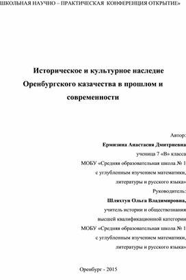 Историческое и культурное наследие Оренбургского казачества в прошлом и современности