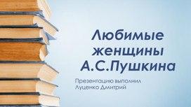 """Презентация """"Любимые женщины А.С.Пушкина"""""""