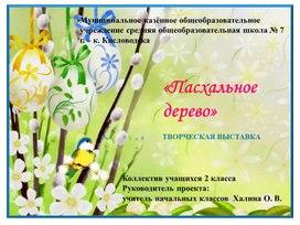 """Презентация творческой выставки """"Пасхальное дерево"""" (технология, 2 класс)"""