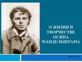 """Презентация на тему: """"О жизни и творчестве Осипа Мандельштама"""""""