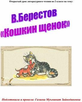 Открытый урок литературного чтения во 2 классе на тему:   В.Берестов  «Кошкин щенок»