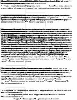 """Поурочное планирование факультативного урока на тему: """"Синонимы в русском языке"""""""