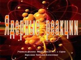 """Презентация на тему """"Ядерные реакции"""""""