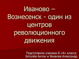 "Проект-презентация ""Иваново-Вознесенск"""