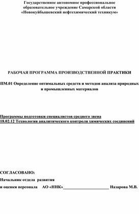РАБОЧАЯ ПРОГРАММА ПРОИЗВОДСТВЕННОЙ ПРАКТИКИ  ПМ.01 Определение оптимальных средств и методов анализа природных и промышленных материалов