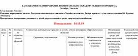 """Календарное планирование по теме """"Овощи"""" старшая группа"""