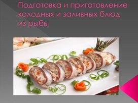 Презентация к уроку : Обработка рыбы с хрящевым скелетом