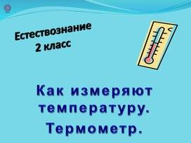 """Презентация к уроку естествознания во 2 классе """"Как измеряют температуру. Термометр"""""""