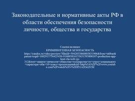 Законодательные и нормативные акты РФ в области обеспечения безопасности личности, общества и государства