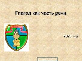 Морфология русского языка. Глагол