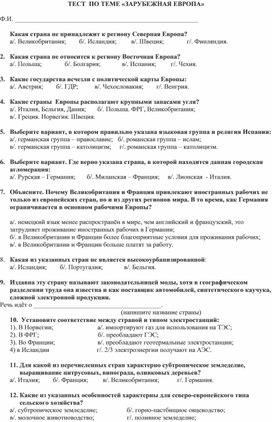 """Тест по географии на тему """"Зарубежная Европа"""""""