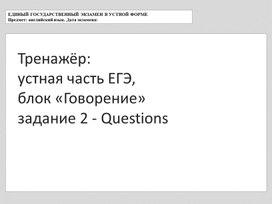 """Презентация - тренажёр: подготовка к ЕГЭ блок """"Говорение"""" Задание 2 - Questions"""