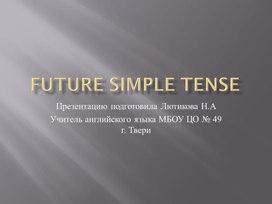 Будущее простое время