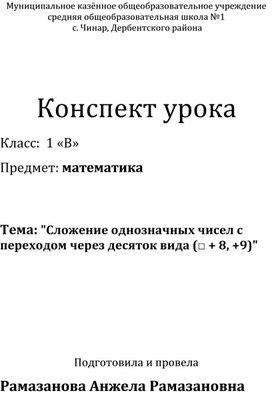 """Тема: """"Сложение однозначных чисел с переходом через десяток вида (□ + 8, +9)"""""""