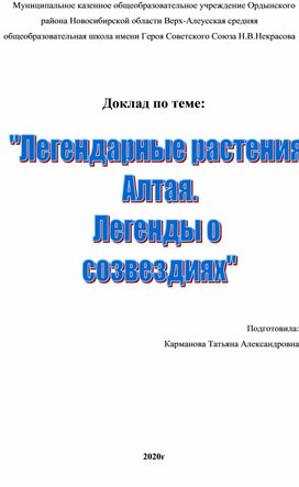 """Доклад по теме: """"Легендарные растения Алтая. Легенды о созвездиях""""."""