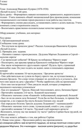 Урок чтения и развития  речи Александр Иванович Куприн «Белый пудель» 3-ий урок в 5 классе.
