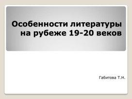"""Презентация на тему: """"Особенности литературы на рубеже 19-20 веков"""""""