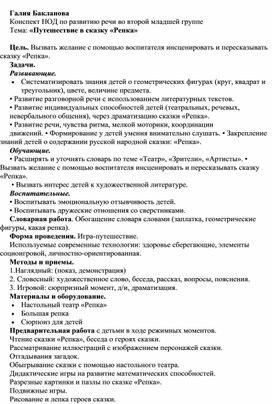 """НОД """"Путешествие в сказку """"Репка"""""""