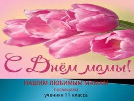 """Презентация ко Дню матери """" Спасибо , мама""""..."""