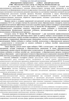 «Формирование универсальных        учебных   действий средствами УМК  «Математика 5 класс» автор  А.Г.Мерзляк, В.Б.Полонский и др.