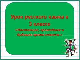 """Урок русского языка в 3 классе, УМК """"Планета знаний""""."""