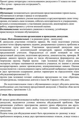 """Урок-дискуссия по теме """" Что лучше- правда или сострадание"""""""