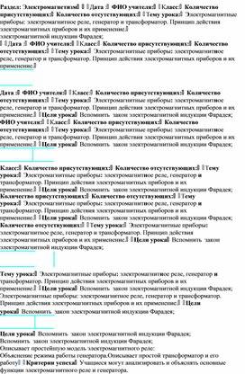 План урока № 2 -Электромагнитные приборы-10 русск (2)