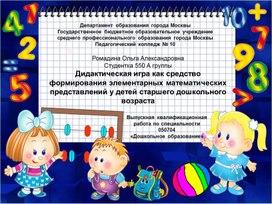 Дидактическая игра как средство формирования элементарных математических представлений у детей старшего дошкольного возраста