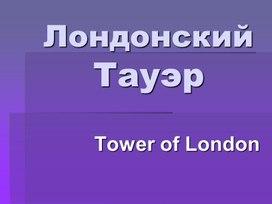 О Лондонском Тауэре