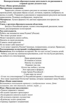 """Конспект по изо """"Наша армия родная"""""""