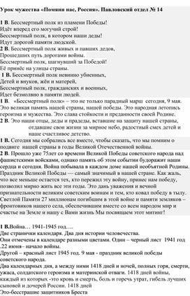 Урок мужества «Помяни нас, Россия».