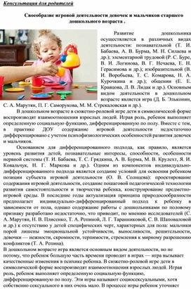 Консультация для родителей -  Своеобразие игровой деятельности девочек и мальчиков старшего дошкольного возраста .