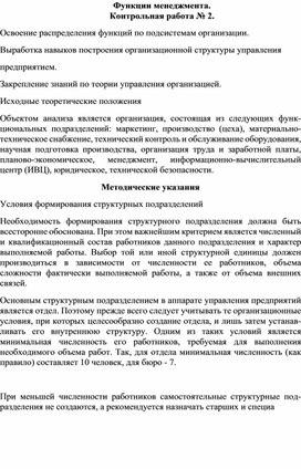 "КР ОПД.03 Менеджмент на тему : "" Функции менеджмента"""