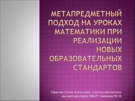 Метапредметный подход на уроках математики при реализации новых образовательных стандартов ( презентация)