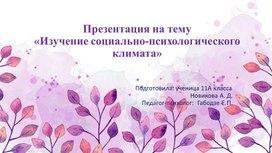 """Презентация к проекту 11 класс""""Социально-психологический климат в классном коллективе"""""""