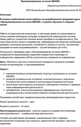 Программирование на языке QBASIK.