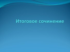 """Презентация по теме """"Итоговое сочинение-2021"""""""