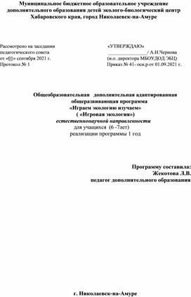 """Образовательная программа """"Игровая экология"""""""