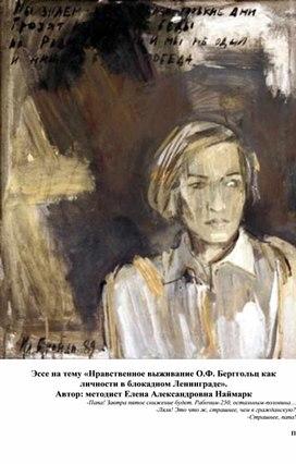 Ольга Берггольц-муза блокадного ленинграда, репрессированных, творческих людей и многих других