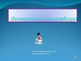 Профилактика детского травматизма и предупреждение несчастных случаев на водоёмах в зимний период